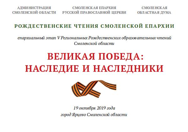 В Ярцеве состоится открытие Рождественских чтений Смоленской епархии